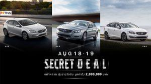 Volvo จัดโปรโมชั่นงาน Secret Deal 18-19 สิงหาคม 2561 รับรางวัลใหญ่ Secret Rewards มูลค่า 2,000,000 บาท!