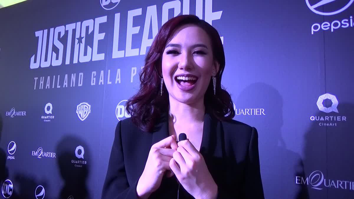 เชอรีน การันตีความสนุก! ชวนดู Justice League