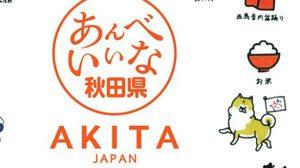 """ร่วมสัมผัสมนต์เสน่ห์สี่ฤดูแห่งเมืองท้องถิ่นของญี่ปุ่น ในงาน """"อาคิตะ เฟสติวัล"""""""