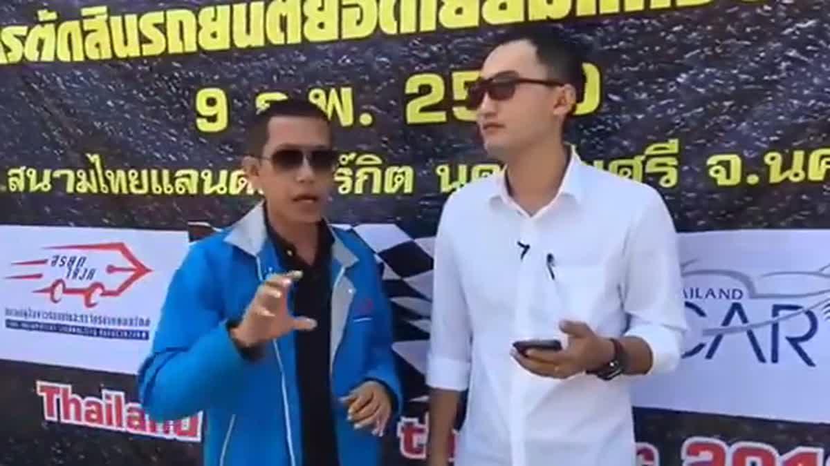 [Live] ร่วมตัดสิน Thailand Car Of The Year 2016 รอบสุดท้าย