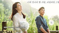 ซีรี่ย์เกาหลี Blow Breeze