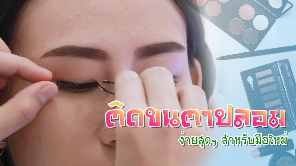วิธีติดขนตาปลอมง่ายๆ สำหรับมือใหม่
