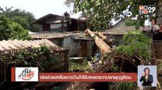 เร่งช่วยเหลือ ชาวบ้านได้รับผลกระทบจาก 'พายุฤดูร้อน'