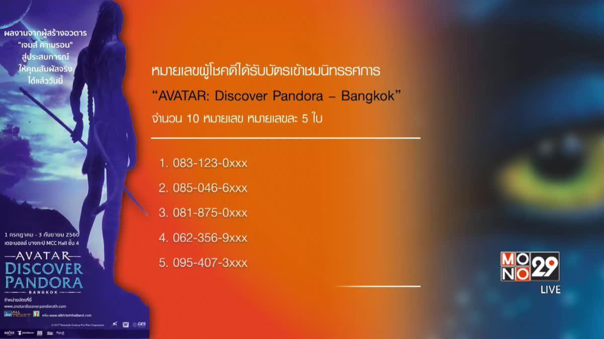 """ประกาศผู้โชคดีที่ได้รับบัตรเข้าชมงาน """"AVATAR: Discover Pandora – Bangkok"""""""
