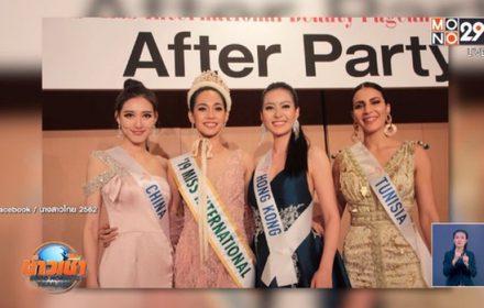 """มงแรกของไทย! """"บิ๊นท์"""" คว้ามงกุฎ """"Miss International 2019"""""""