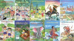 จำได้ไหม หนังสือเรียนภาษาไทยยุค 90 ตั้งแต่ ป.1 – ป.6