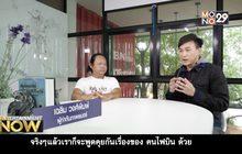Exclusive Talk : เฉลิม วงศ์พิมพ์