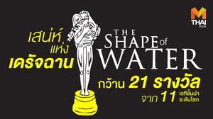 The Shape of Water เสน่ห์แห่งเดรัจฉาน กว้าน 21 รางวัล เวทีชั้นนำของโลก