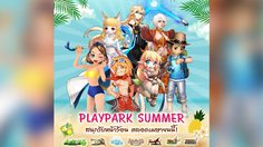 PLAYPARK SUMMER สนุกคลายร้อนอัพเดทสุดมันส์ตลอดเมษายนนี้!!