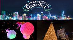 """หนาวนี้ไปชิลฮ่องกง…กับ """"6 ที่เที่ยวสุดฟิน"""" รับเทศกาลแห่งความสุข"""