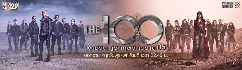 The 100 100 ชีวิต กู้วิกฤตจักรวาล ปี 5