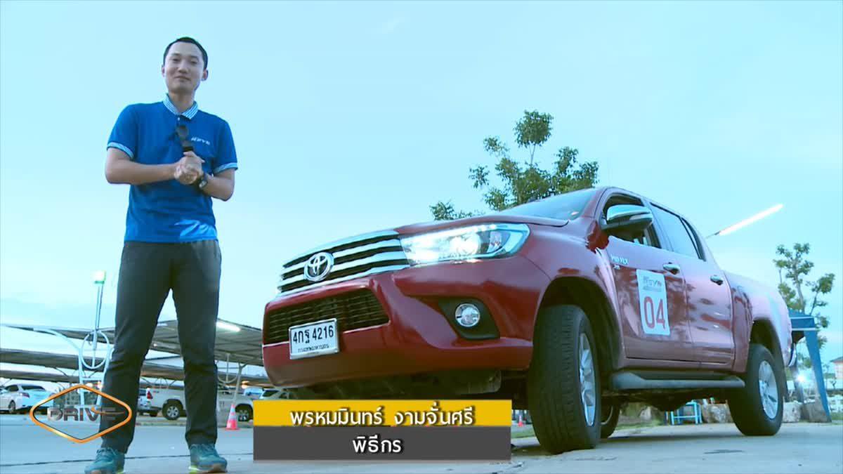 ทดลองขับ Toyota Hilux REVO Double Cab 4x4 2.8G iMT 6 Speed