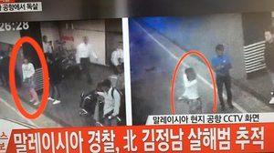 จับกุมแล้ว ผู้ต้องสงสัยหญิงชาวเวียดนาม เชื่อมโยงฆ่า 'คิม จอง นัม'