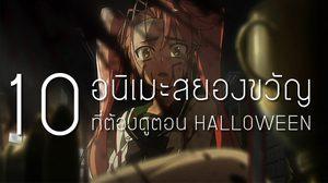 10 อันดับ สุดยอดอนิเมะแนวสยองขวัญ ที่ต้องดูในช่วง Halloween