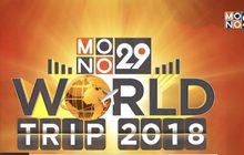 MONO29 เปิดให้ผู้ชมร่วมสนุก ลุ้นทริปเที่ยวเซี่ยงไฮ้