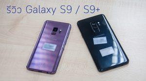 รีวิว Samsung Galaxy S9 / S9+ สร้างความแตกต่างด้วยกล้องที่ไม่เหมือนใคร