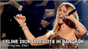 Celine Dion ประกาศเปิดคอนเสิร์ตครั้งแรกในเมืองไทย 23 กรกฎาคมนี้!!