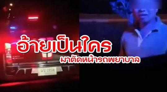 โผล่อีกราย! มนุษย์ลุงขับปิคอัพขวางรถฉุกเฉินกำลังนำส่งผู้ป่วย ไปโรงพยาบาล