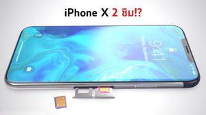 ภาพคอนเซปต์ใหม่ iPhone X ปี 2018 รอยบากและขอบเล็กลงกว่าเดิม พร้อมรองรับ 2 ซิมการ์ด!!