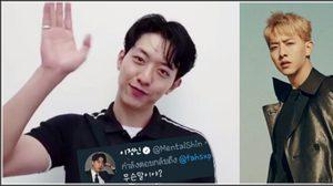 """จับโป๊ะ! """"อี จองชิน"""" ซุ่มส่องแฮชแท็กงานตัวเอง #2018LJHxLJSFanmeetingInBKK"""