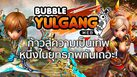 Bubble Yulgang