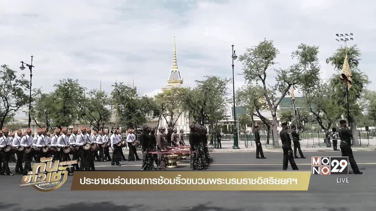 ประชาชนร่วมชมการซ้อมริ้วขบวนพระบรมราชอิสริยยศฯ