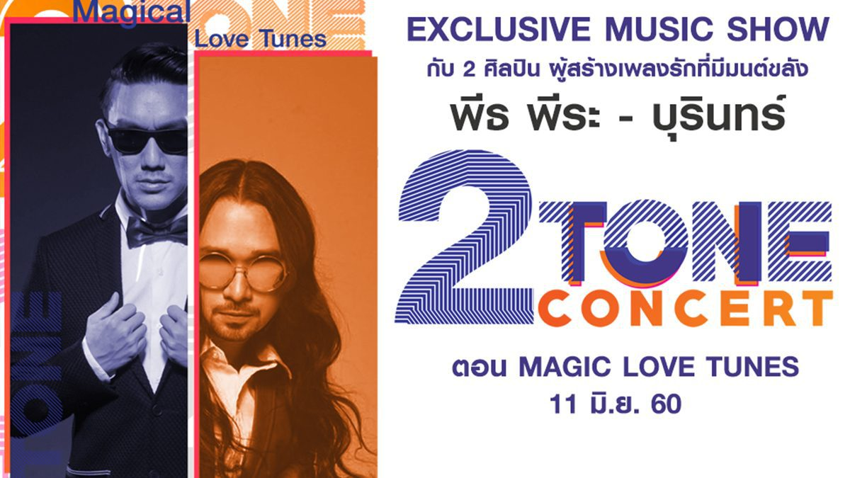 "Mono Fresh 91.5 ชวน Fresher ดูคอนเสิร์ต 2 Tone Concert ตอน ""Magical Love Tunes"""