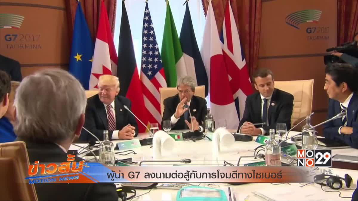 ผู้นำ G7 ลงนามต่อสู้กับการโจมตีทางไซเบอร์