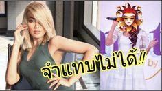 แซ่บค่ะซิส! น้องฉัตร แปลงโฉมดีว่าสาวไทยให้สวยสุดอินเตอร์!!