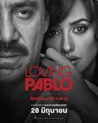 Loving Pabloปาโบล เอสโกบาร์ ด้วยรักและความตาย