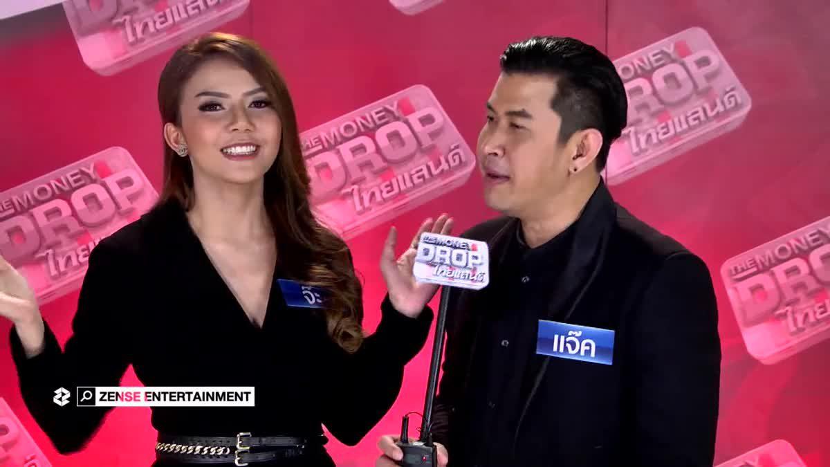 จ๊ะ - แจ๊ค อาร์สยาม หาคนผิด สรุปอด 2 ล้าน เพราะใคร? - The Money Drop Thailand