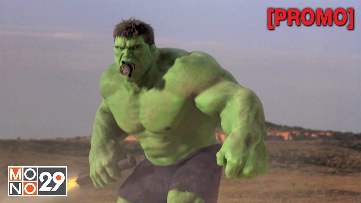 Hulk ฮัลค์ [PROMO]
