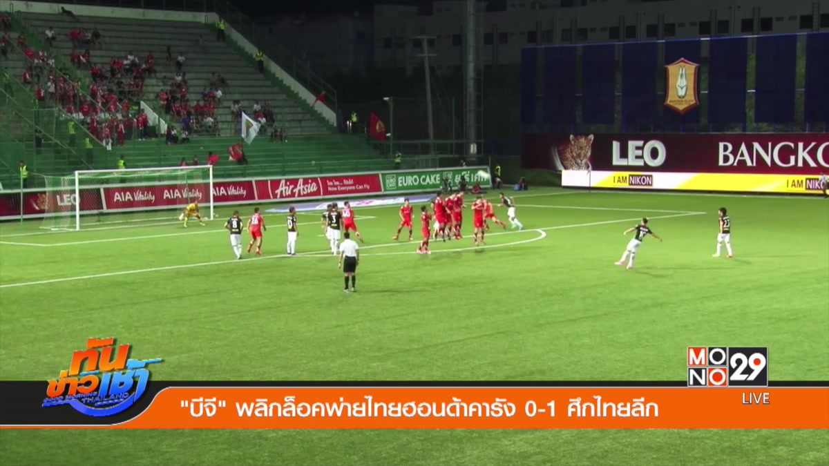 """""""บีจี"""" พลิกล็อคพ่ายไทยฮอนด้าคารัง 0-1 ศึกไทยลีก"""