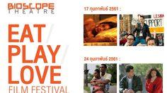 ประกาศผล : แจกบัตรร่วมงาน Bioscope Theatre: EAT PLAY LOVE Film Festival