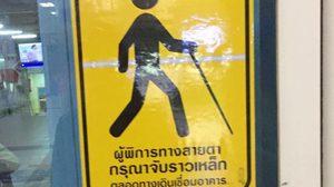 สุดงง! ป้ายเตือนผู้พิการทางสายตา ชาวเน็ตจวกให้คนตาบอดอ่าน?