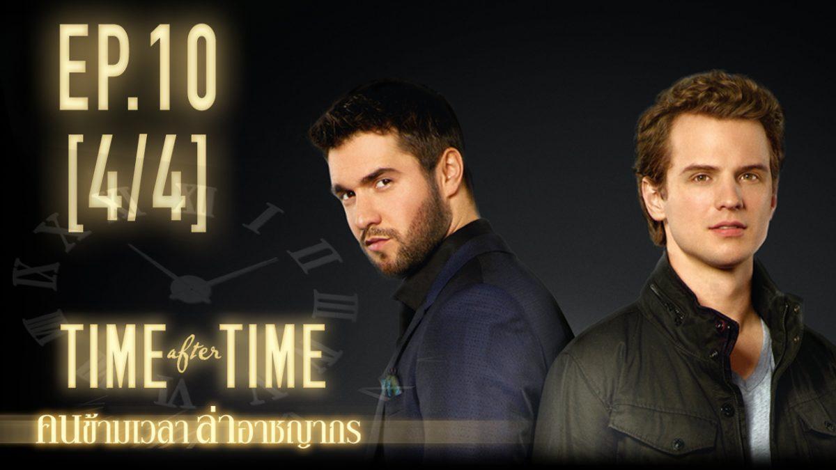 Time After Time คนข้ามเวลา ล่าอาชญากร ปี 1 EP.10 [4/4]