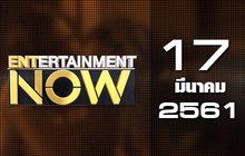 Entertainment Now 17-03-61