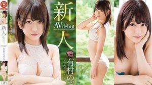 ใสๆ วัยรุ่นชอบ!! Nozomi Arimura วัยกำลังน่ารัก ประเดิมหนังเอวีเรื่องแรกในชีวิต