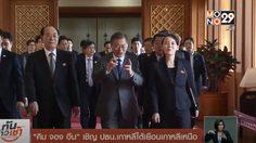 'คิม จอง อึน' เชิญ ผู้นำเกาหลีใต้เยือนเกาหลีเหนือ