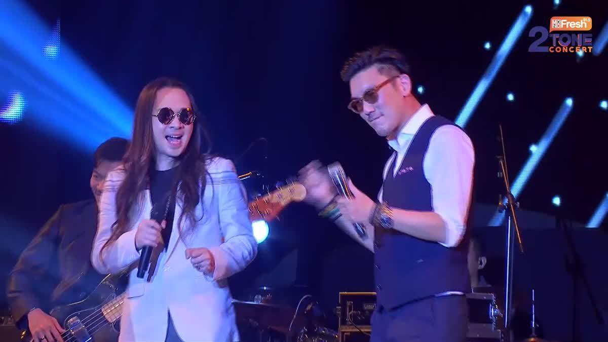 """เกือบ - บุรินทร์ บุญวิสุทธิ์ / พีธ พีระ  MONO Fresh 2 Tone Concert """"Magical Love Tunes"""""""