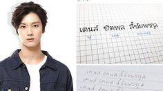 หนุ่มเตนล์ NCT คนนี้ ทำให้วัยรุ่นเกาหลีพร้อมใจเรียนภาษาไทย