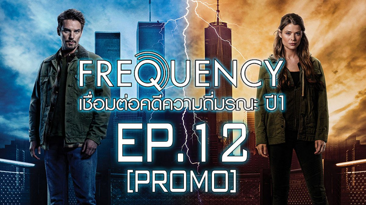 Frequency เชื่อมต่อคดีความถี่มรณะ ปี 1 EP.12 [PROMO]