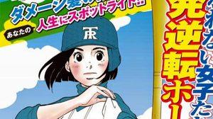 20 อันดับ การ์ตูนมังงะยอดนิยมจาก Kono Manga ga Sugoi! 2016!!