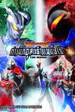 Mega Monster Battle Ultra Galaxy : The Movie อุลตร้าแกแลคซี เดอะมูฟวี่ กำเนิดอุลตร้าแมนซีโร่