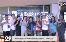 "MONO29 Movie Preview ดูหนังฟรีหนังดังกันก่อนใคร  เรื่อง ""The Hurricane Heist"""