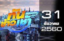 ทันข่าวเช้า เสาร์-อาทิตย์ Good Morning Thailand 31-12-60