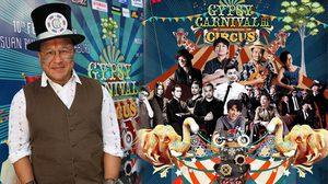 โค้งสุดท้าย 'สุกี้ กมล' ชวนเที่ยวงานดนตรี 'Gypsy Carnival' 10 ก.พ.นี้