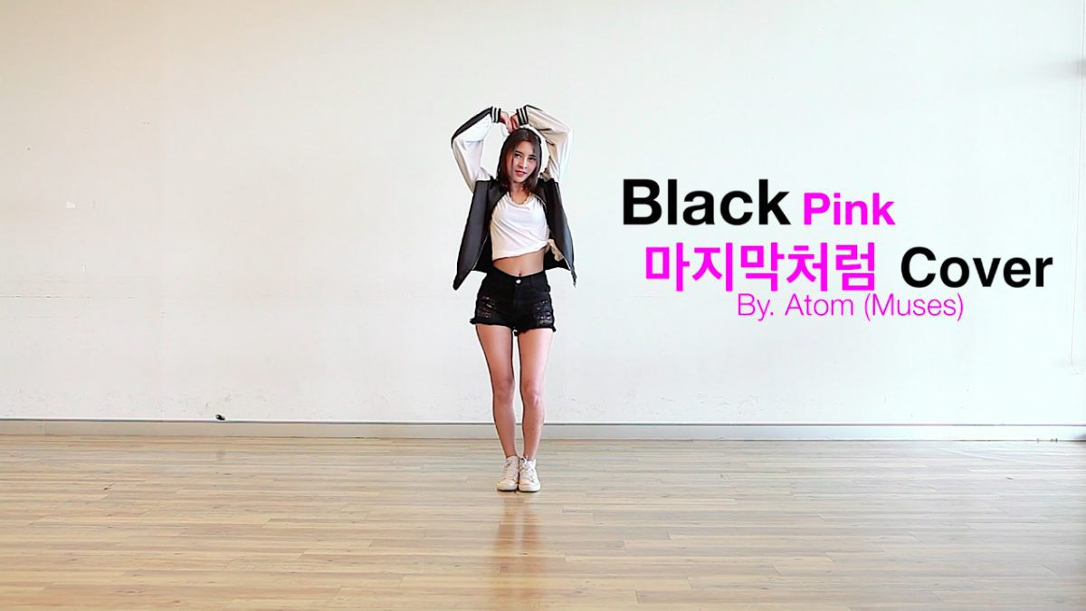 Black Pink - 마지막처럼 (AS IF IT'S YOUR LAST) [ATOM MUSES Cover]