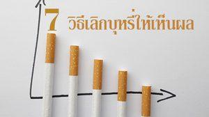 เปิดเคล็ด 7 วิธีเลิกบุหรี่ให้เห็นผล เริ่มต้นชีวิตใหม่ ใน'วันงดสูบบุหรี่โลก'