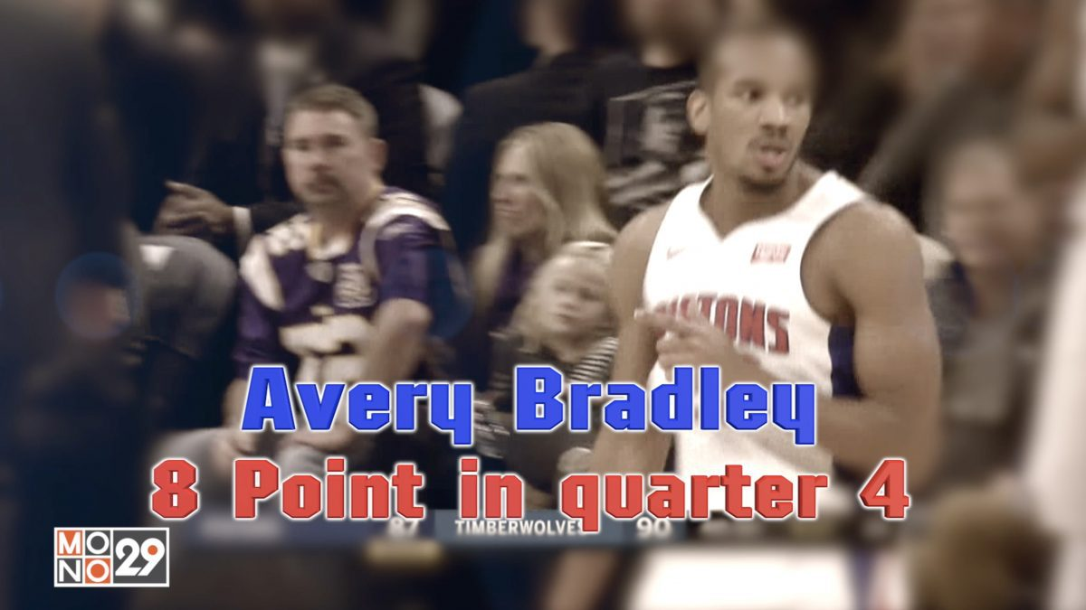 Avery Bradley 8 Point in quarter 4